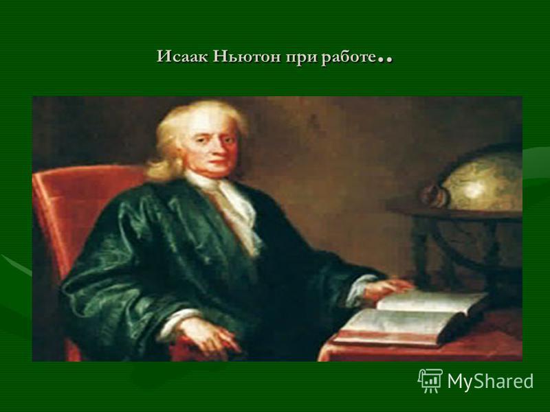 Исаак Ньютон при работе..