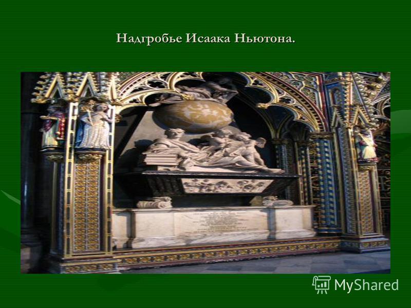 Надгробье Исаака Ньютона.