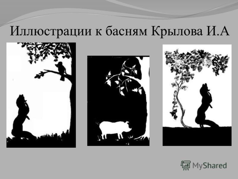 Иллюстрации к басням Крылова И.А