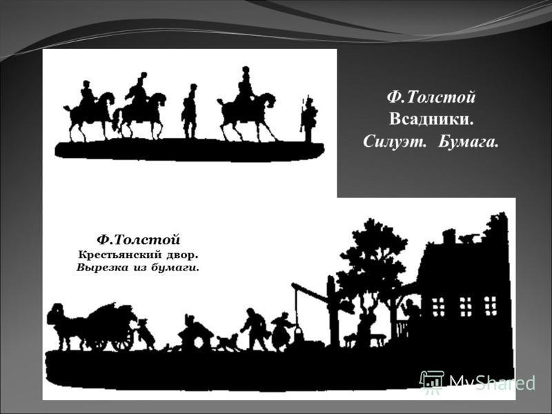 Ф.Толстой Крестьянский двор. Вырезка из бумаги. Ф.Толстой Всадники. Силуэт. Бумага.