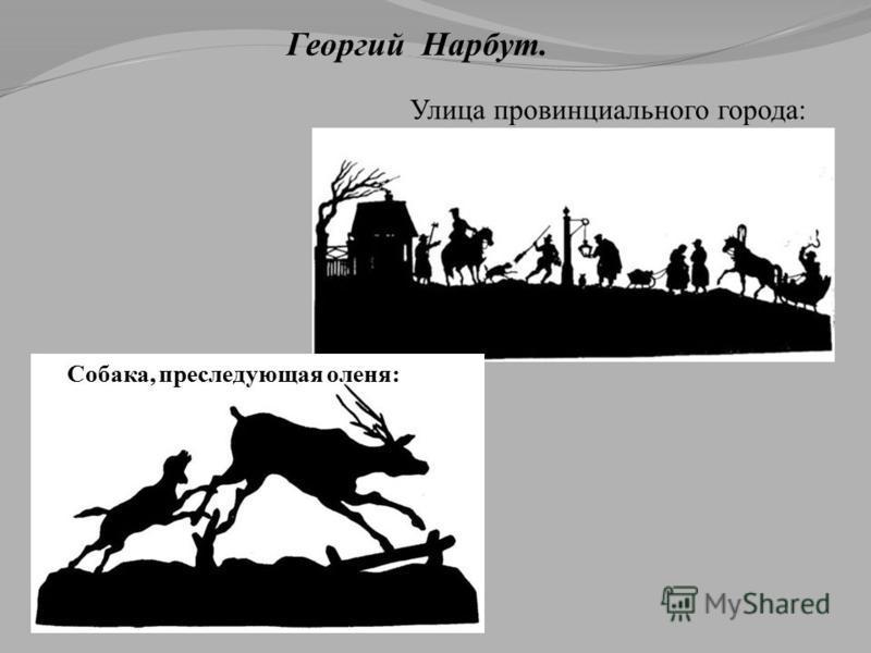Улица провинциального города: Георгий Нарбут. Собака, преследующая оленя: