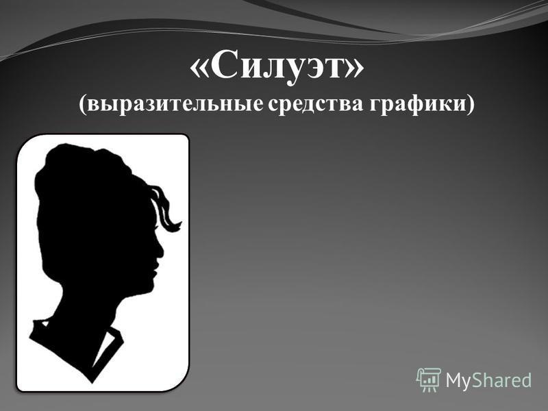 «Силуэт» (выразительные средства графики)