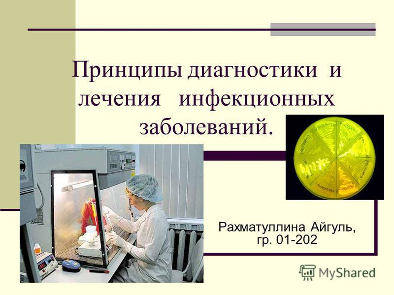 Принципы диагностики и лечения инфекционных заболеваний. Рахматуллина Айгуль, гр. 01-202