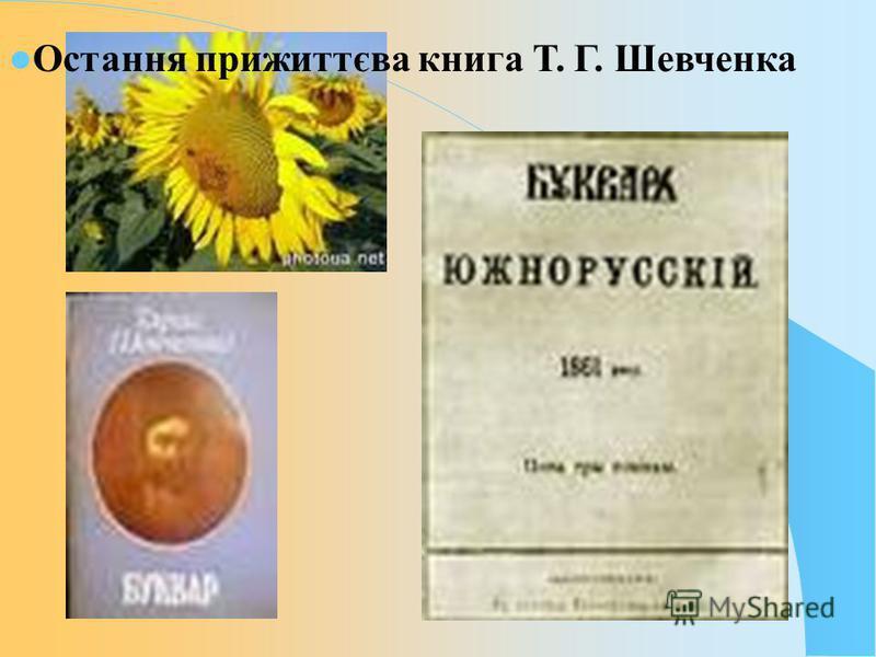 Остання прижиттєва книга Т. Г. Шевченка