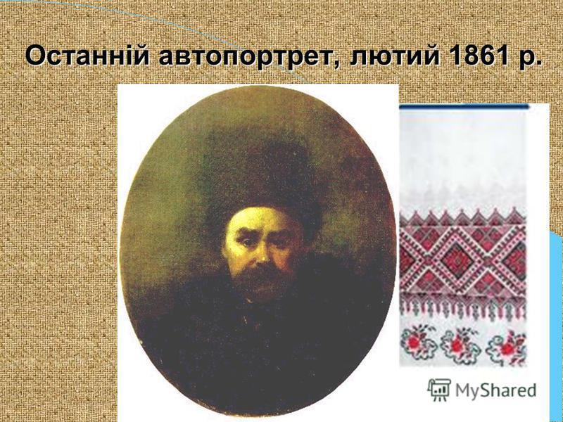Останній автопортрет, лютий 1861 р.