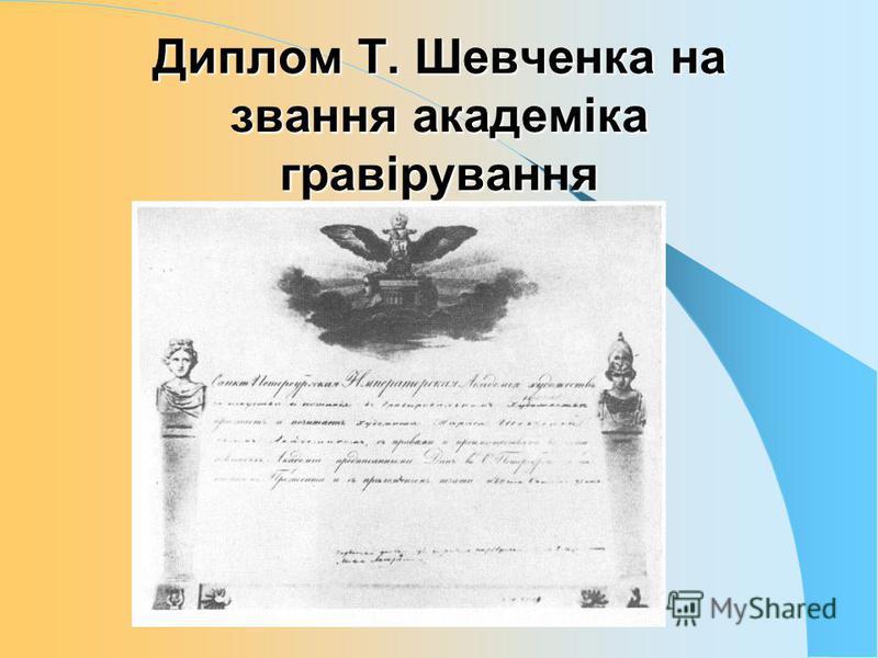 Диплом Т. Шевченка на звання академіка гравірування