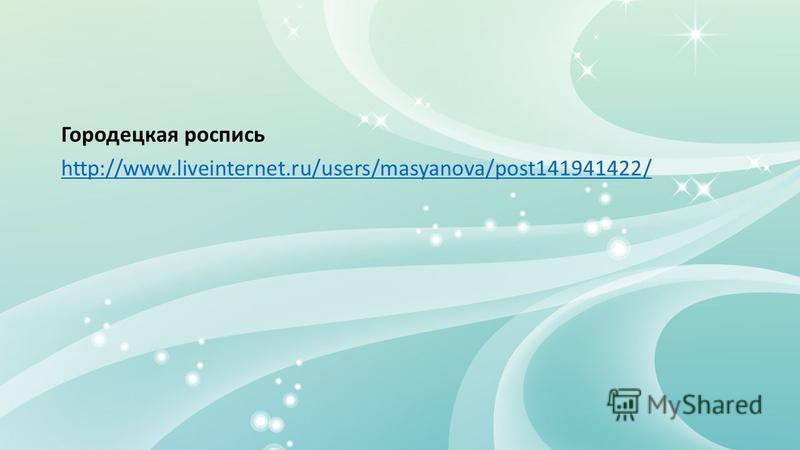Городецкая роспись http://www.liveinternet.ru/users/masyanova/post141941422/