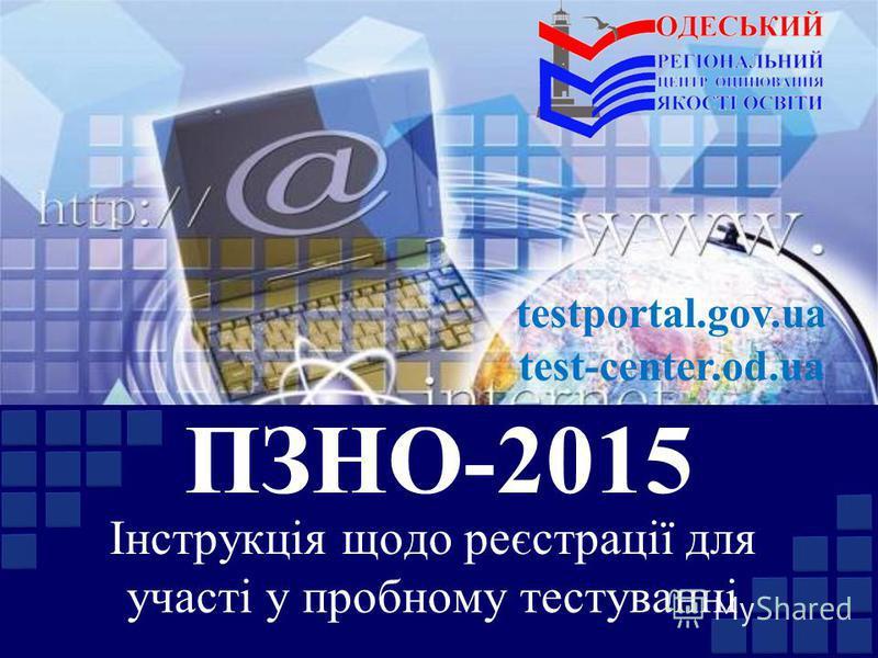 ПЗНО-2015 Інструкція щодо реєстрації для участі у пробному тестуванні testportal.gov.ua test-center.od.ua