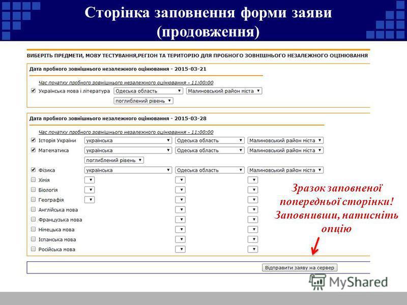 Сторінка заповнення форми заяви (продовження) Зразок заповненої попередньої сторінки! Заповнивши, натисніть опцію