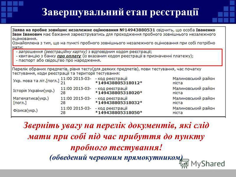 Завершувальний етап реєстрації Зверніть увагу на перелік документів, які слід мати при собі під час прибуття до пункту пробного тестування! (обведений червоним прямокутником)