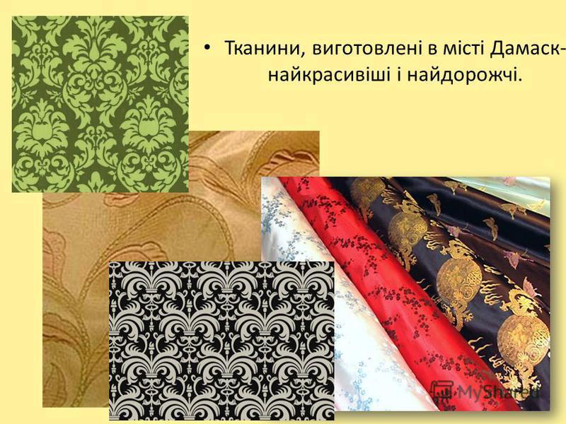 Тканини, виготовлені в місті Дамаск- найкрасивіші і найдорожчі.