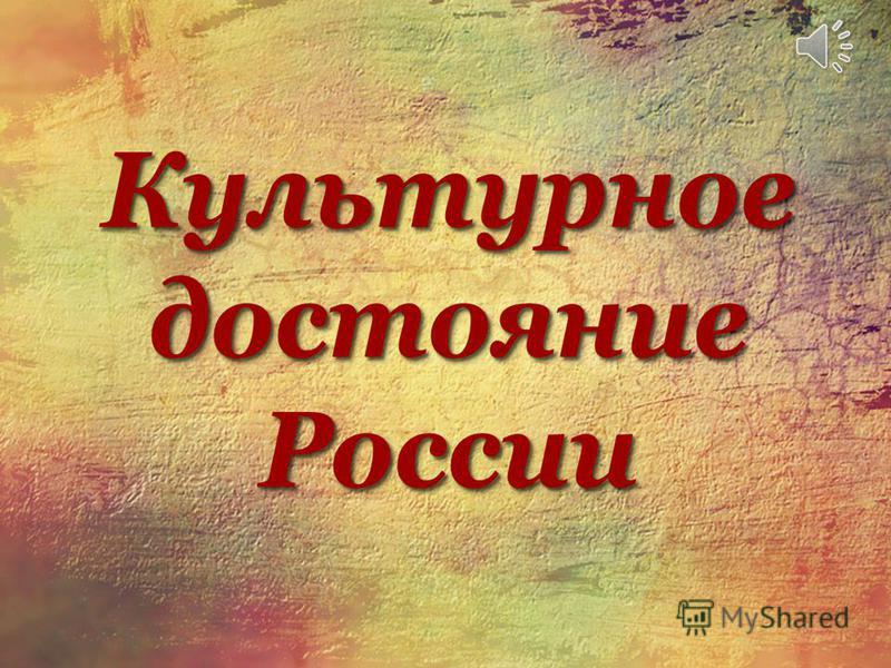 Культурное достояние России