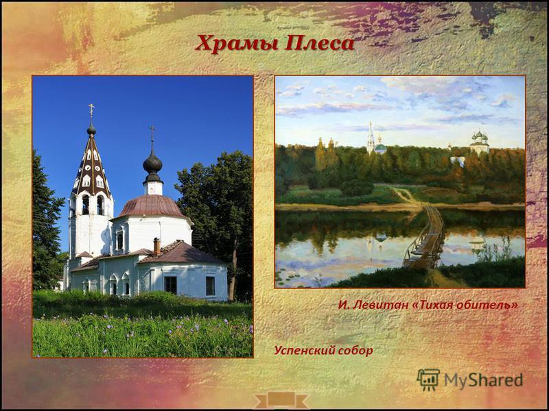 Храмы Плеса Успенский собор И. Левитан «Тихая обитель»