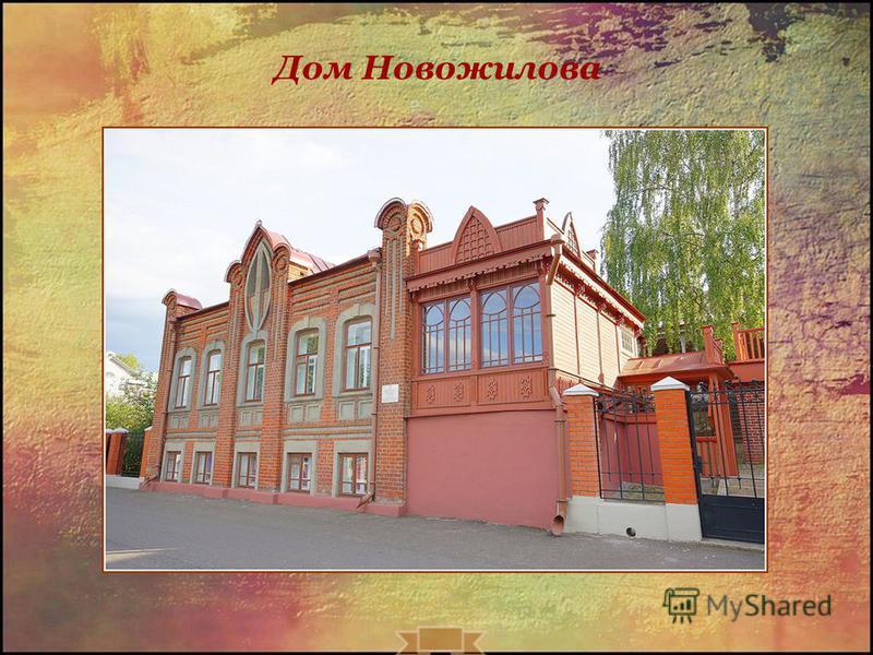 Дом Новожилова