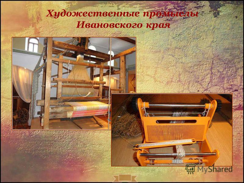 Художественные промыслы Ивановского края