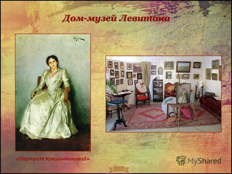 «Портрет Кувшинниковой»