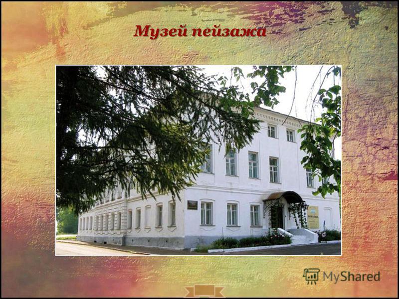 Музей пейзажа