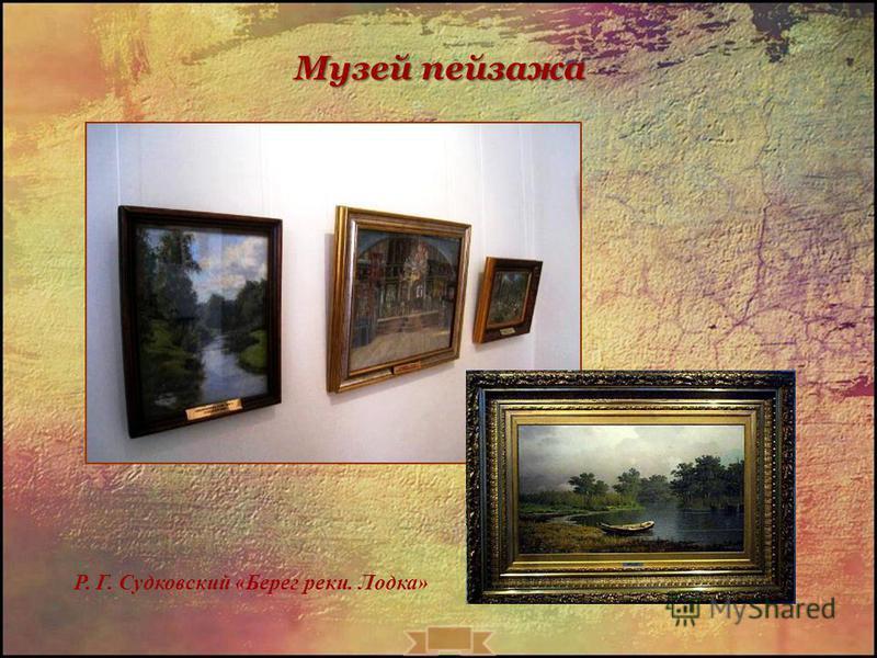 Р. Г. Судковский «Берег реки. Лодка»