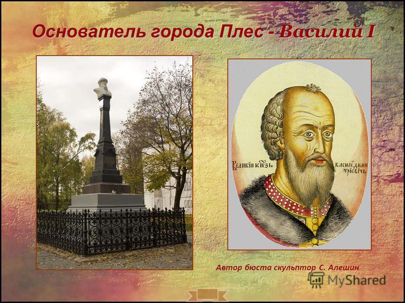 Основатель города Плес - Василий I Автор бюста скульптор С. Алешин