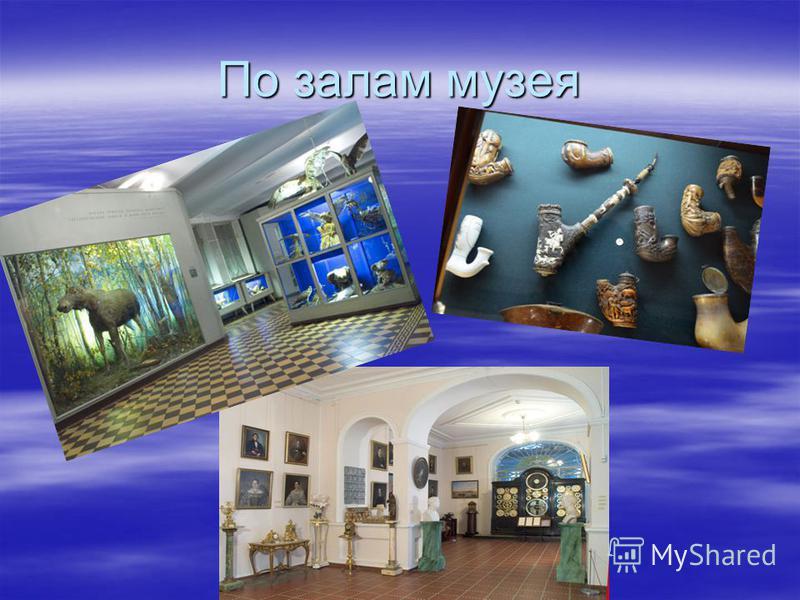 По залам музея