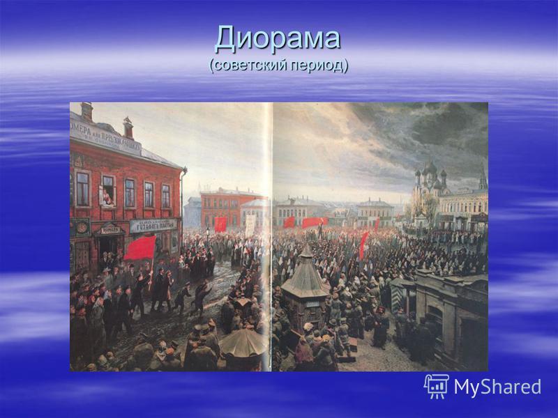 Диорама (советский период)