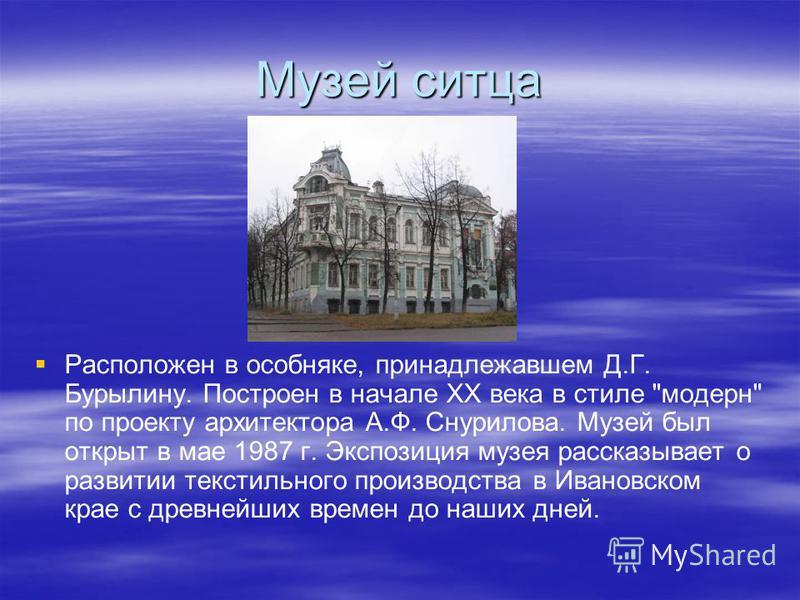 Музей ситца Расположен в особняке, принадлежавшем Д.Г. Бурылину. Построен в начале ХХ века в стиле