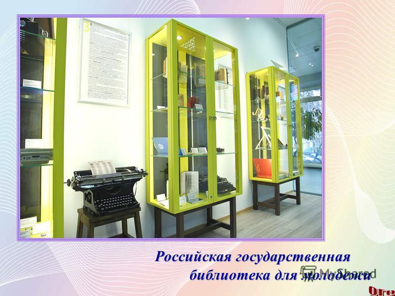 Российская государственная библиотека для молодежи библиотека для молодежи