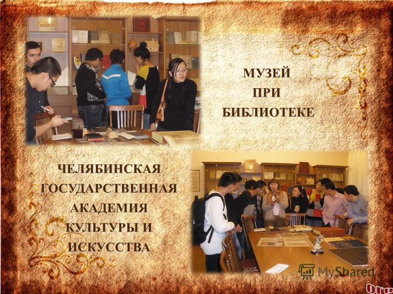 МУЗЕЙПРИ БИБЛИОТЕКЕ БИБЛИОТЕКЕ ЧЕЛЯБИНСКАЯГОСУДАРСТВЕННАЯАКАДЕМИЯ КУЛЬТУРЫ И ИСКУССТВА