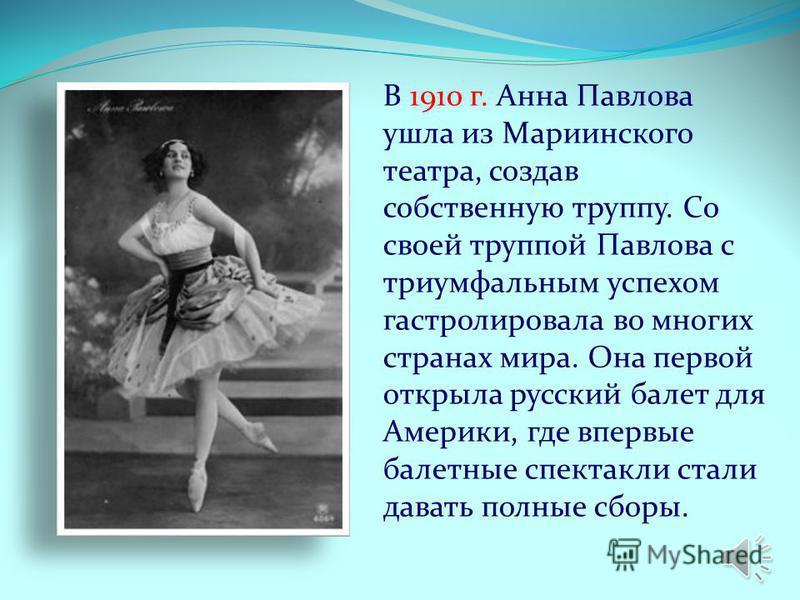 В 1907 г. на благотворительном вечере в Мариинском театре Анна Павлова впервые исполнила поставленную для неё М. Фокиным хореографическую миниатюру «Лебедь» (позже «Умирающий лебедь»), ставшую впоследствии одним из символов русского балета XX века. В