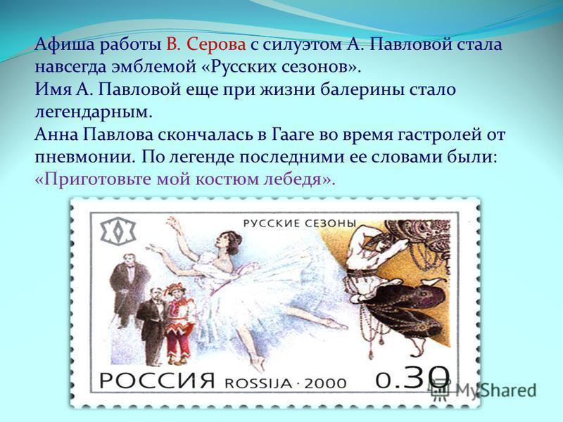 В 1910 г. Анна Павлова ушла из Мариинского театра, создав собственную труппу. Со своей труппой Павлова с триумфальным успехом гастролировала во многих странах мира. Она первой открыла русский балет для Америки, где впервые балетные спектакли стали да