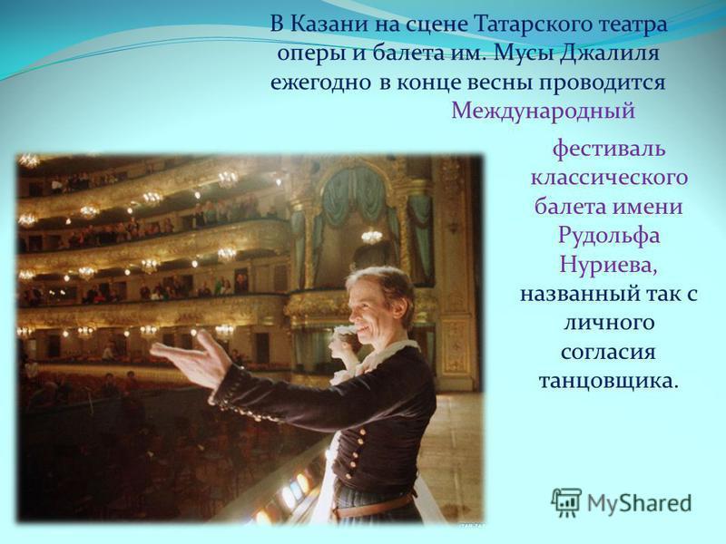 С 1983 по 1989 гг. Р. Нуриев являлся директором балетной труппы парижской Гранд-Опера. Участвовал в классических и современных постановках, много снимался в кино и на телевидении, ставил классические балеты.