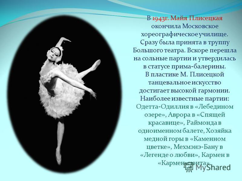 Выдающаяся танцовщица второй половины ХХ века, вошедшая в историю балета феноменальным творческим долголетием. Советская и российская балерина, балетмейстер, хореограф, педагог, писатель, актриса. Прима-балерина Государственного Академического Большо