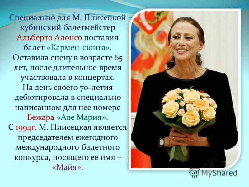 В 1943 г. Майя Плисецкая окончила Московское хореографическое училище. Сразу была принята в труппу Большого театра. Вскоре перешла на сольные партии и утвердилась в статусе прима-балерины. В пластике М. Плисецкой танцевальное искусство достигает высо