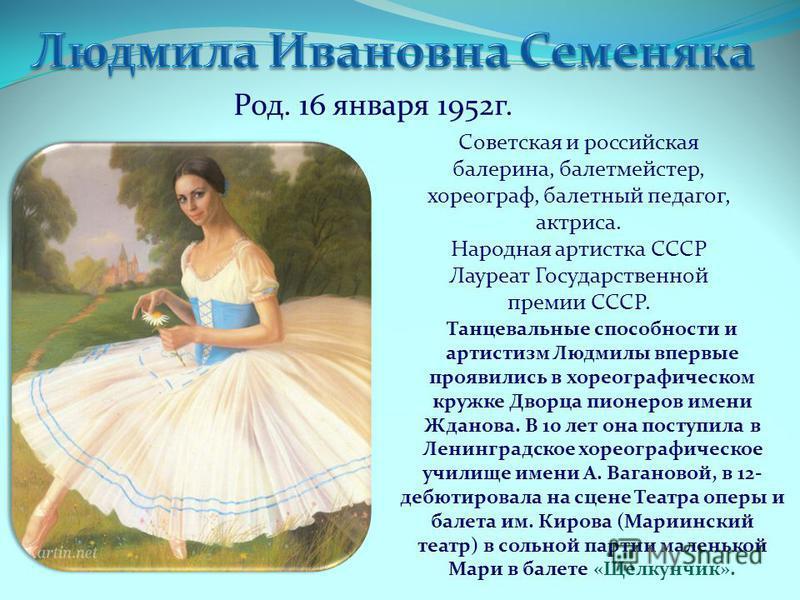 Специально для М. Плисецкой кубинский балетмейстер Альберто Алонсо поставил балет «Кармен-сюита». Оставила сцену в возрасте 65 лет, после длительное время участвовала в концертах. На день своего 70-летия дебютировала в специально написанном для нее н