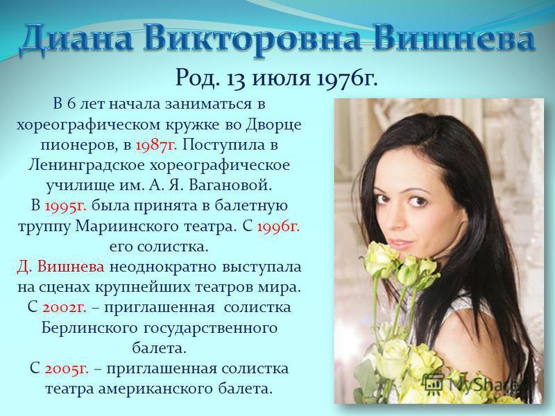 Наряду со сценами из классических балетов и спектаклей Большого театра, Л. Семеняка впервые в России представила фрагменты спектаклей «Сильвия» и «В поисках утраченного времени», а также па-де-де из балета «Эсмеральда». С 2002 г. Л. Семеняка – педаго