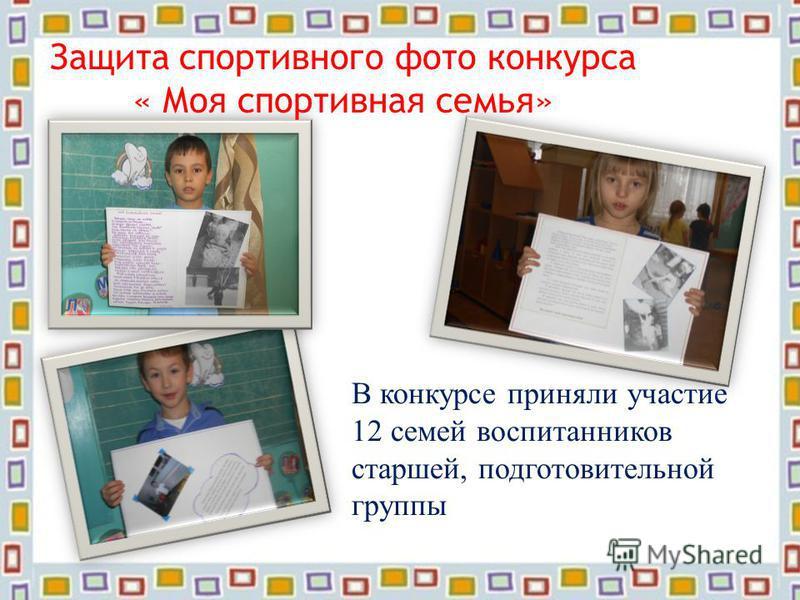 Защита спортивного фото конкурса « Моя спортивная семья» В конкурсе приняли участие 12 семей воспитанников старшей, подготовительной группы