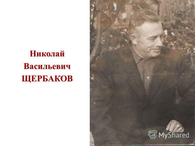 НиколайВасильевичЩЕРБАКОВ