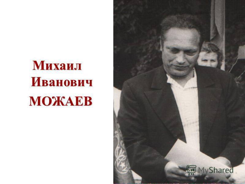 Михаил Иванович МОЖАЕВ МОЖАЕВ