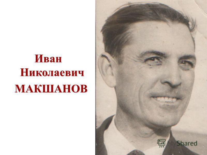 Иван Николаевич МАКШАНОВ МАКШАНОВ