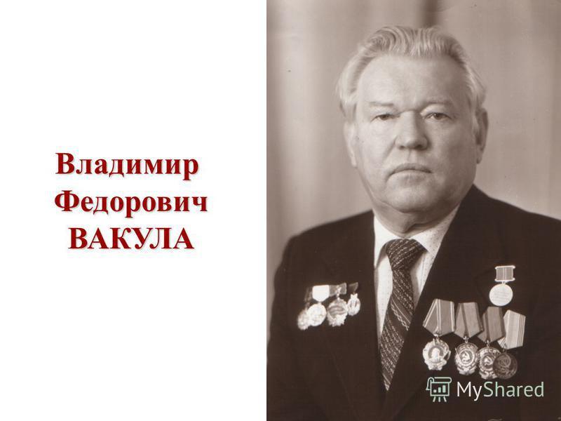 ВладимирФедоровичВАКУЛА