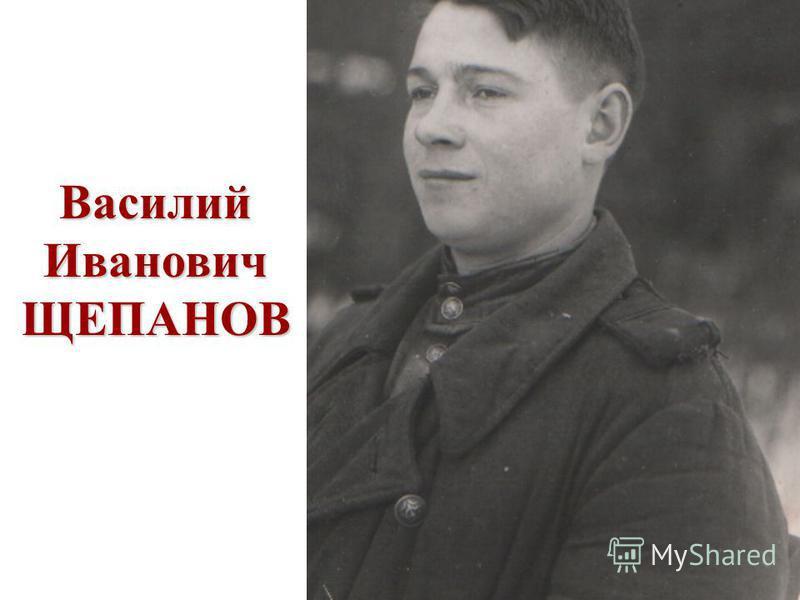 ВасилийИвановичЩЕПАНОВ