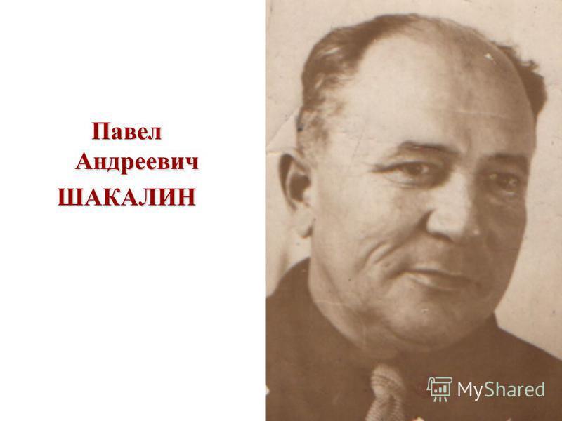 Павел Андреевич ШАКАЛИН