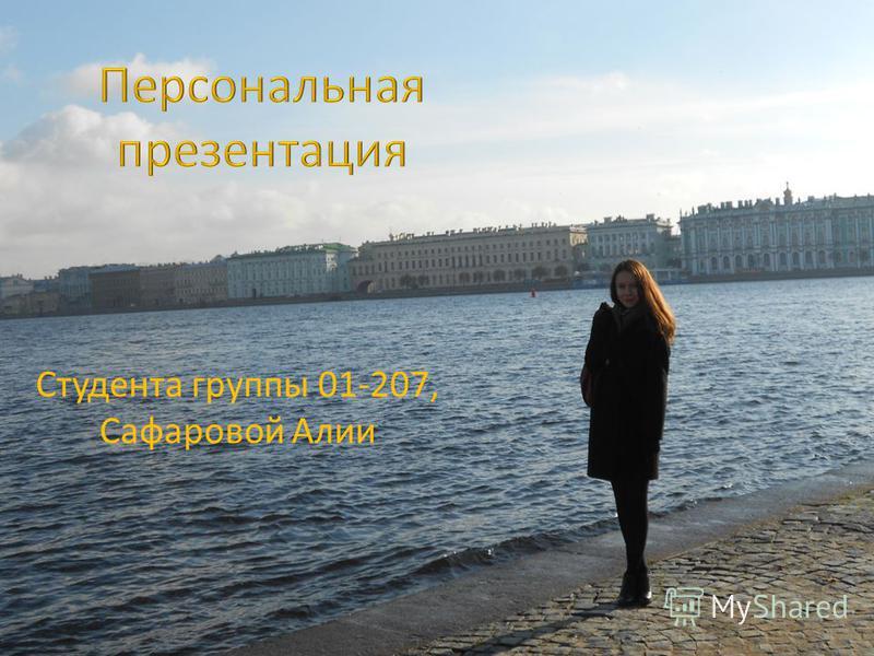 Студента группы 01-207, Сафаровой Алии
