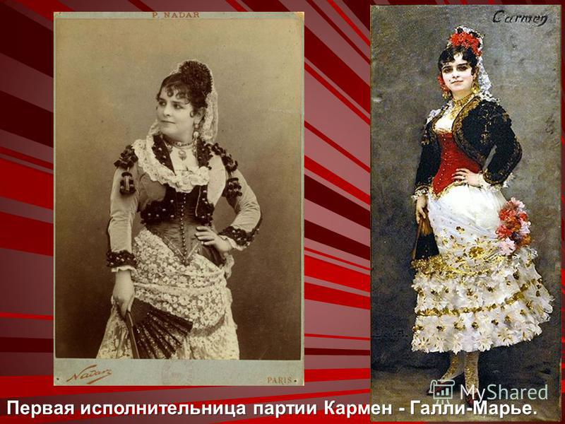 Первая исполнительница партии Кармен - Галли-Марье.