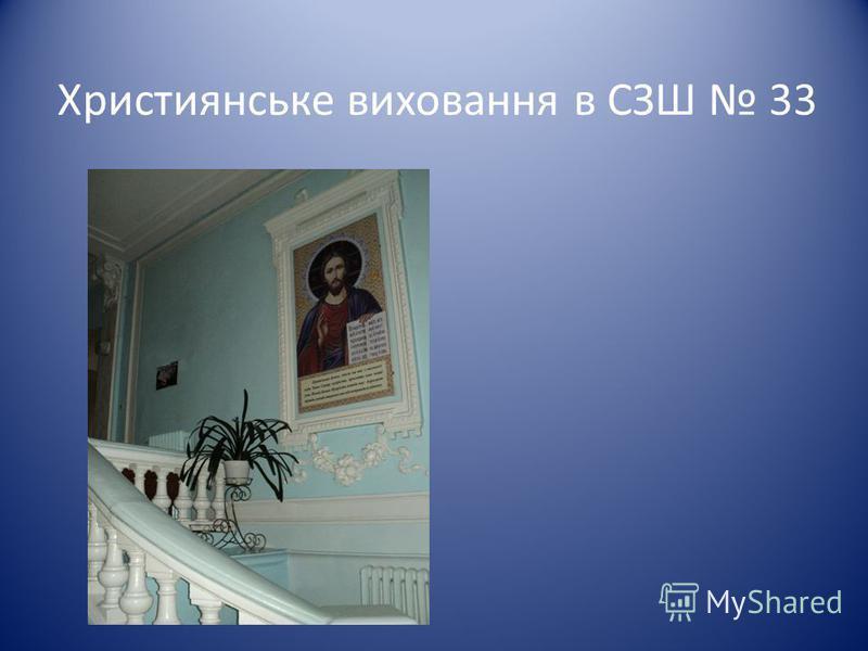 Християнське виховання в СЗШ 33