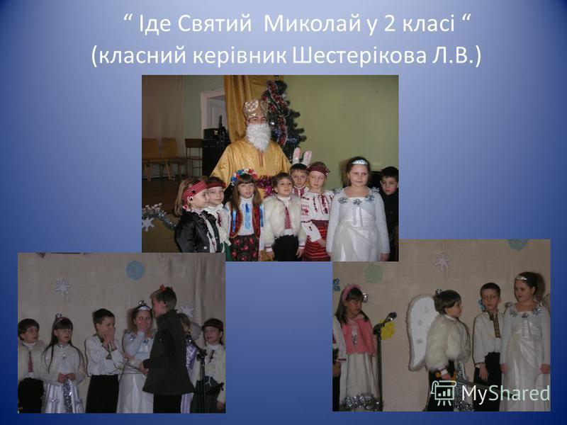 Іде Святий Миколай у 2 класі (класний керівник Шестерікова Л.В.)