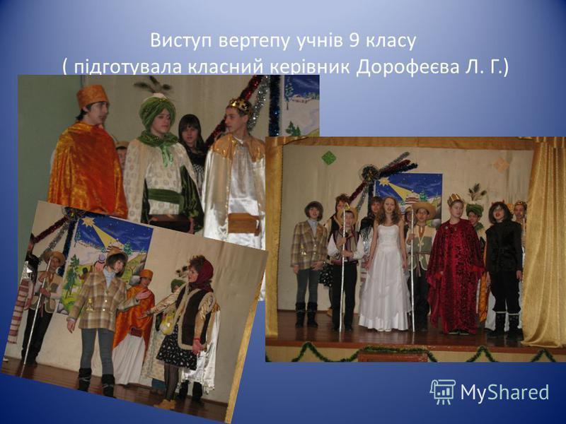 Виступ вертепу учнів 9 класу ( підготувала класний керівник Дорофеєва Л. Г.)