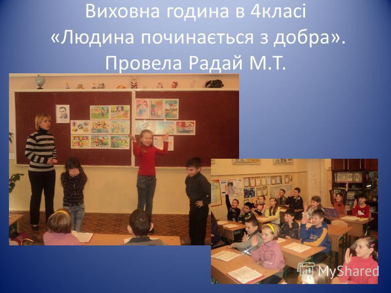 Виховна година в 4класі «Людина починається з добра». Провела Радай М.Т.