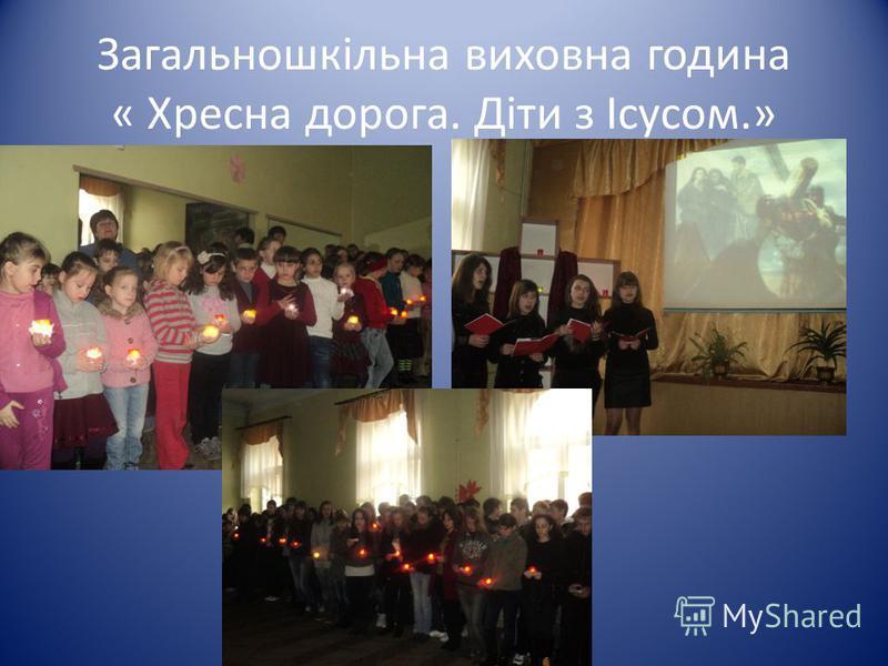 Загальношкільна виховна година « Хресна дорога. Діти з Ісусом.»