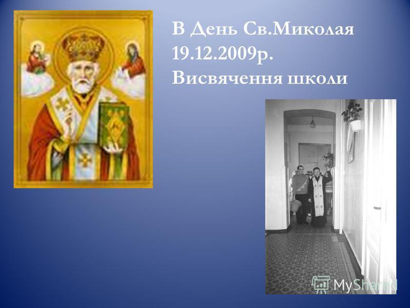 В День Св.Миколая 19.12.2009р. Висвячення школи